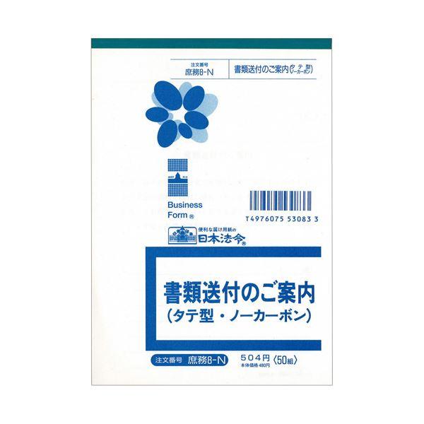 1冊 2枚複写 50組 (まとめ) 日本法令 送料無料! B6タテ型ノーカーボン 書類送付のご案内 庶務8-N 【×30セット】