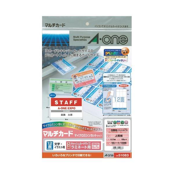 (まとめ)エーワン マルチカード 12面ラミネート用 51083【×50セット】 送料込!