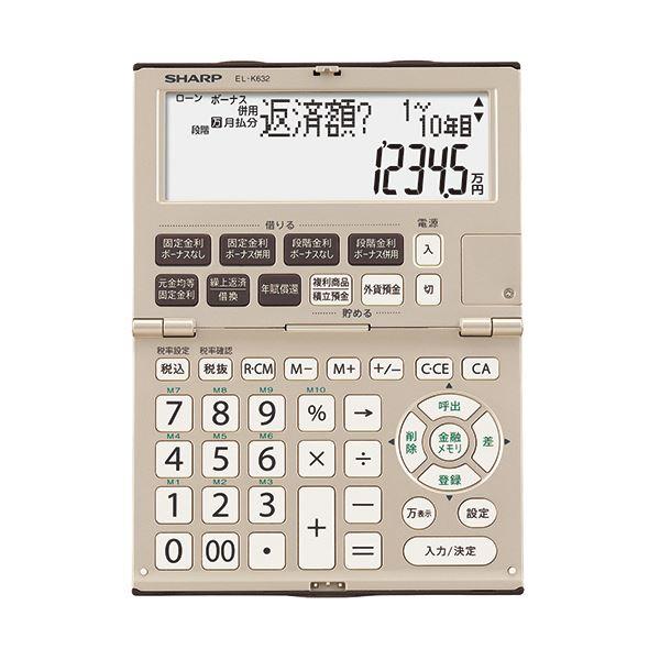 (まとめ)シャープ 金融電卓 12桁折りたたみタイプ EL-K632-X 1台【×3セット】 送料無料!