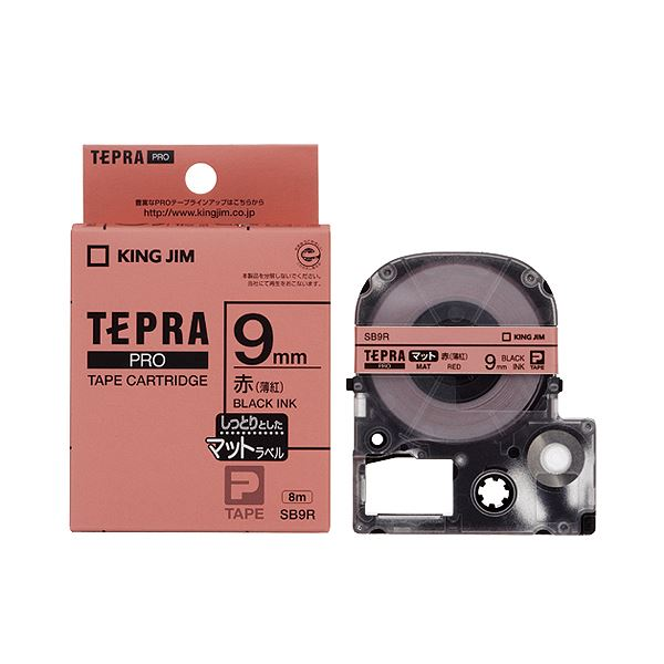 (まとめ) キングジム テプラ PRO テープカートリッジ マットラベル 9mm 赤(薄紅)/黒文字 SB9R 1個 【×10セット】 送料無料!