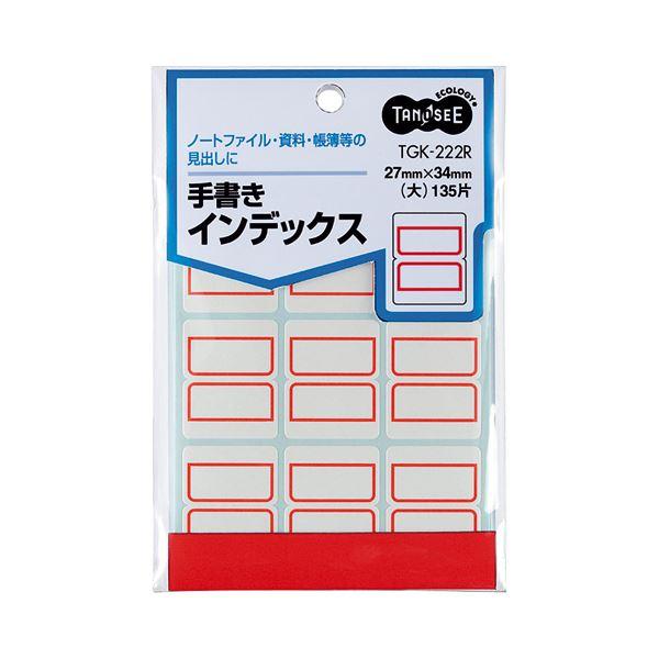 (まとめ) TANOSEE 手書きインデックス 大 27×34mm 赤枠 1パック(135片:9片×15シート) 【×100セット】 送料無料!