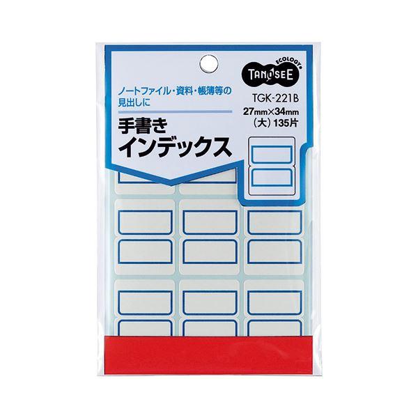 (まとめ) TANOSEE 手書きインデックス 大 27×34mm 青枠 1パック(135片:9片×15シート) 【×100セット】 送料無料!