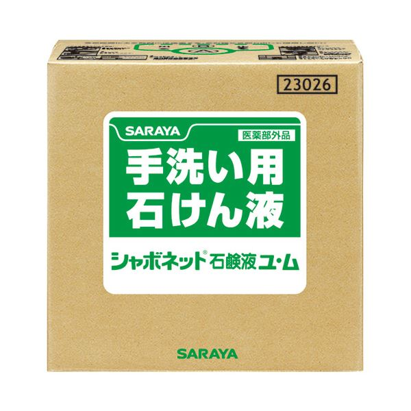 サラヤ シャボネット手洗い用石鹸液ユ・ム 20kg 送料込!
