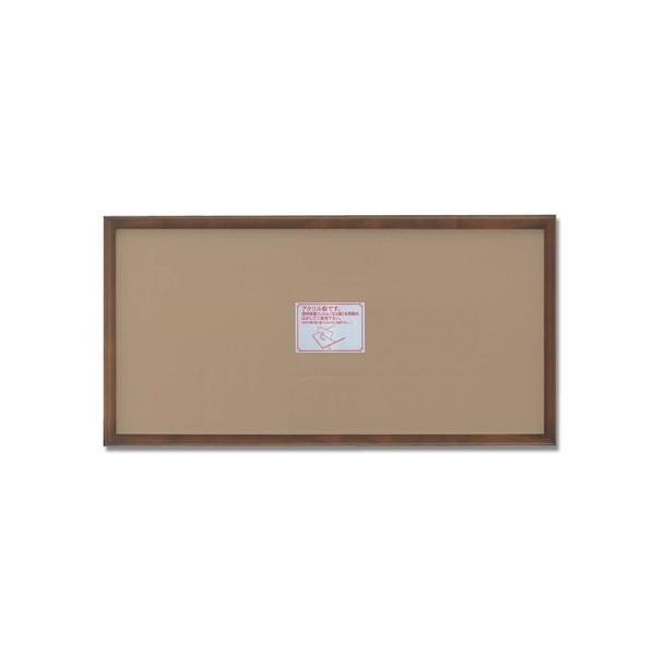 【長方形額】木製額 縦横兼用額 前面アクリル仕様 ■高級木製長方形額(700×350mm) ブラウン 送料込!
