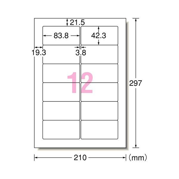 エーワンパソコンプリンタ&ワープロラベルシール[兼用] マット紙・ホワイト A4判 汎用・インチ改行 12面 83.8×42.3mm四面余白 28727 1箱(500シート) 送料無料!