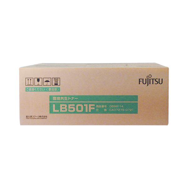 LB501F0898114 環境共生トナー 1個 送料無料! 富士通