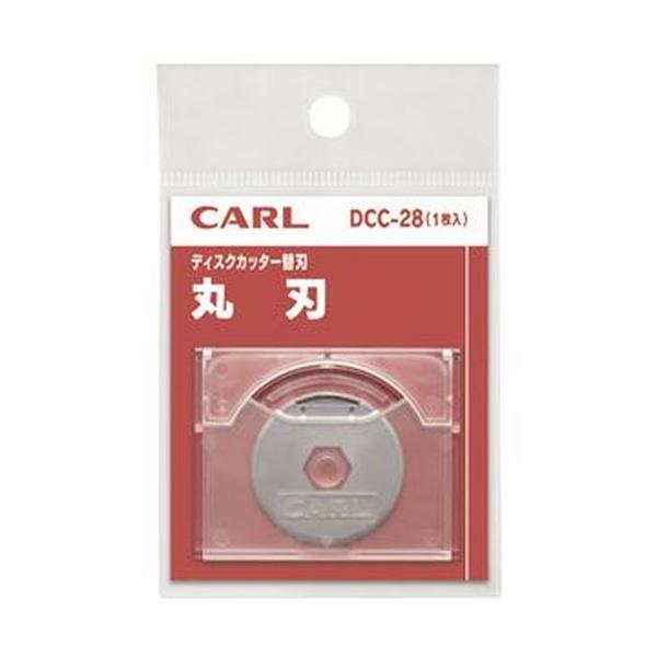 (まとめ)カール事務器 ディスクカッター用替刃(丸刃・直線)DCC-28 1枚【×20セット】 送料無料!