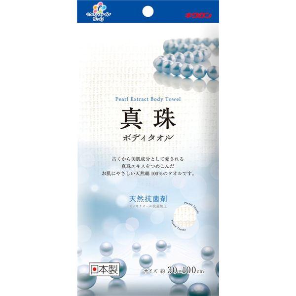 (まとめ) キクロン ファイン ボディタオル/バス用品 【天然綿100%】 日本製 真珠タオル 【×60個セット】 送料込!