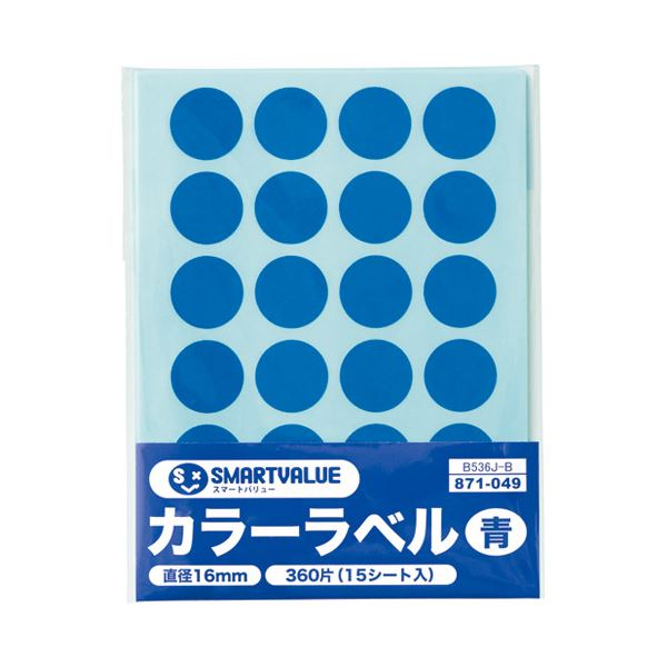(まとめ)スマートバリュー カラーラベル16mm 青 B536J-B【×200セット】 送料込!