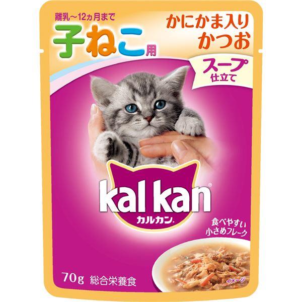 (まとめ)カルカン パウチ スープ仕立て 12ヵ月までの子ねこ用 かにかま入りかつお 70g【×160セット】【ペット用品・猫用フード】 送料込!