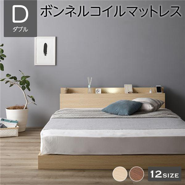 ベッド 低床 連結 ロータイプ すのこ 木製 LED照明付き 棚付き 宮付き コンセント付き シンプル モダン ナチュラル ダブル ボンネルコイルマットレス付き 送料込!