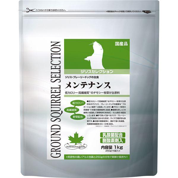 (まとめ)ジリスセレクション メンテナンス 1kg(250g×4袋) (ペット用品)【×6セット】 送料込!