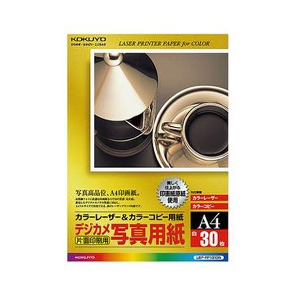 (まとめ)コクヨ カラーレーザー&カラーコピー用紙(デジカメ写真用紙)A4 LBP-FP1310N 1冊(30枚)【×5セット】 送料無料!