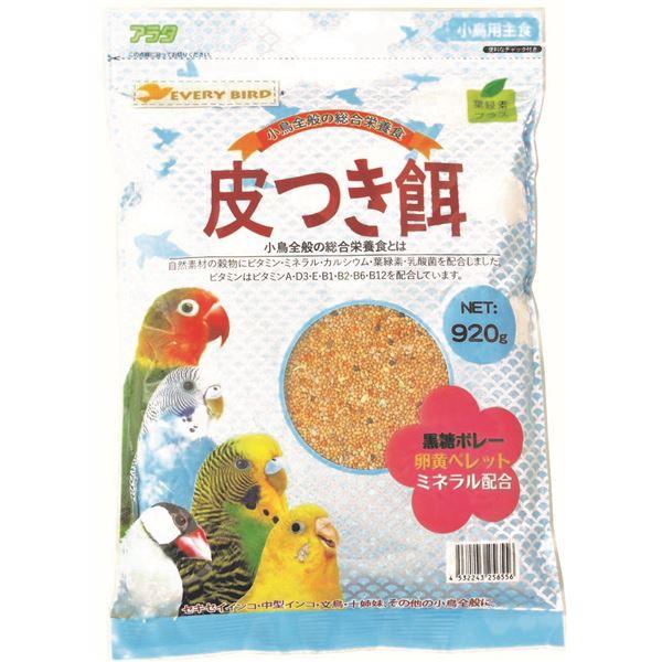 全店販売中 小鳥全般の総合栄養食 まとめ エブリバード 皮つき餌 ペット用品 送料込 お気に入 ×10セット 920g