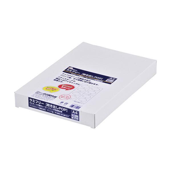 中川製作所 ラミフリー 吹き出しPOPA4 8面 0000-302-LFS3 1箱(100枚) 送料無料!