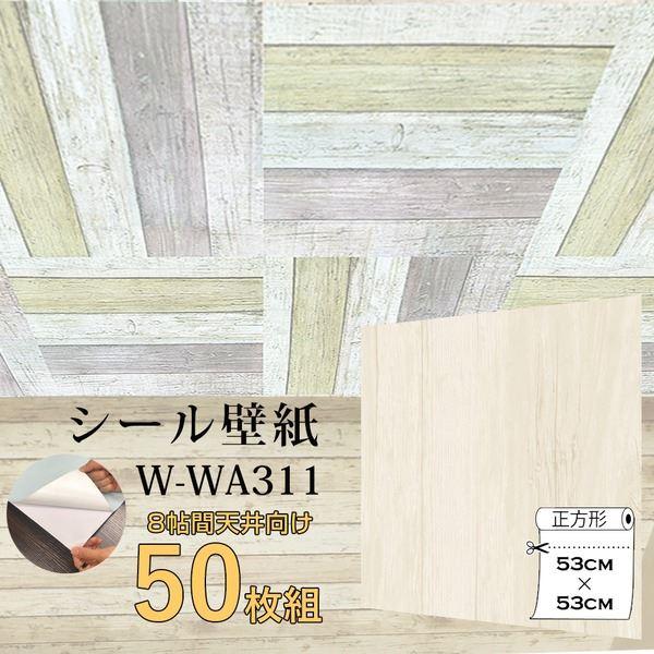 【WAGIC】8帖天井用&家具や建具が新品に!壁にもカンタン壁紙シートW-WA311アンティークウッド(50枚組)【代引不可】 送料無料!