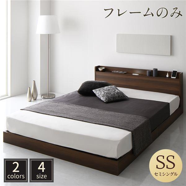 最新コレックション ベッド 低床 ロータイプ すのこ 木製 LED照明付き 宮付き 棚付き コンセント付き シンプル モダン ブラウン セミシングル ベッドフレームのみ 送料込!, 十勝たちばな d8008bef