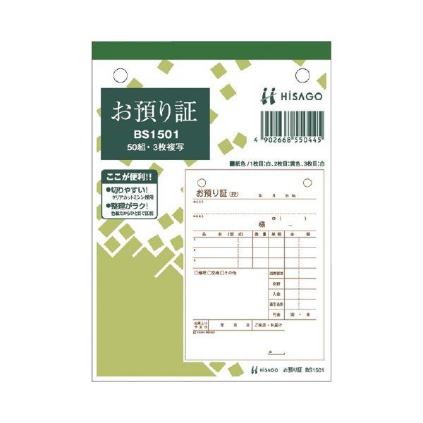 (まとめ)ヒサゴ お預かり証 BS1501 3枚 50組×10【×5セット】 送料無料!