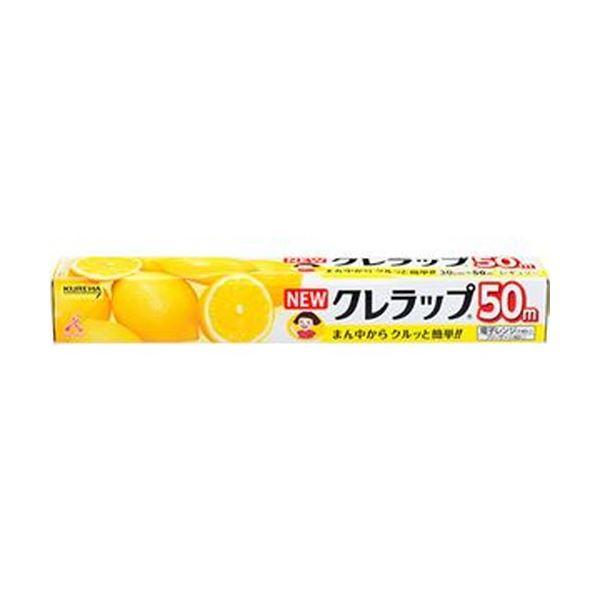 (まとめ)クレハ NEWクレラップ レギュラー30cm×50m 1セット(3本)【×10セット】 送料無料!