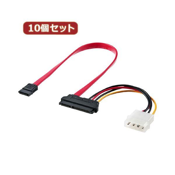 10個セット サンワサプライ 電源コネクタ一体型SATAケーブル(0.3m) TK-PWSATA7-03X10 送料無料!