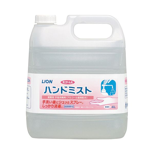 (まとめ) ライオンハイジーン サニテートAハンドミスト 4L【×3セット】 送料込!