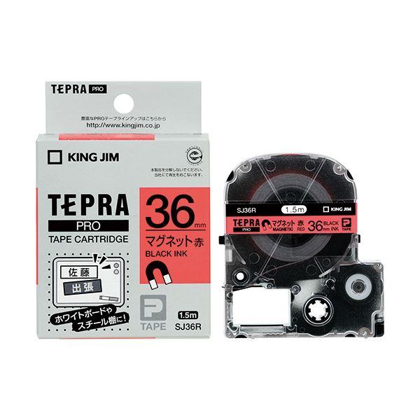 (まとめ) キングジム テプラ PRO テープカートリッジ マグネットテープ 36mm 赤/黒文字 SJ36R 1個 【×10セット】 送料無料!