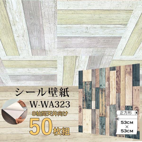 【WAGIC】8帖天井用&家具や建具が新品に!壁にもカンタン壁紙シートW-WA323グリーンミックスウッド(50枚組)【代引不可】 送料無料!
