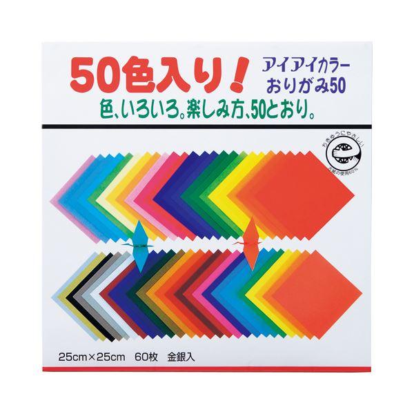 (まとめ) エヒメ紙工 カラーおりがみ50250×250mm 50色 E-5025 1パック(60枚) 【×30セット】 送料無料!