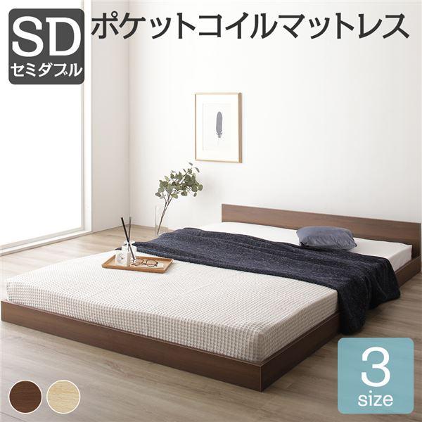 ベッド 低床 ロータイプ すのこ 木製 一枚板 フラット ヘッド シンプル モダン ブラウン セミダブル ポケットコイルマットレス付き 送料込!