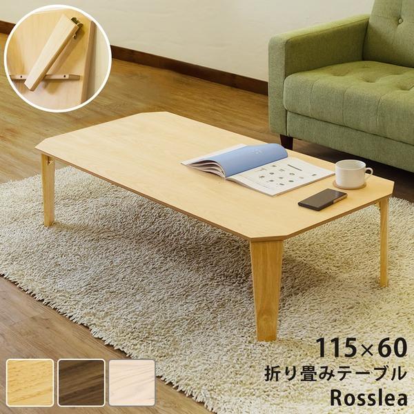 折り畳みテーブル 115 ウォールナット(WAL) 【完成品】【代引不可】 送料込!