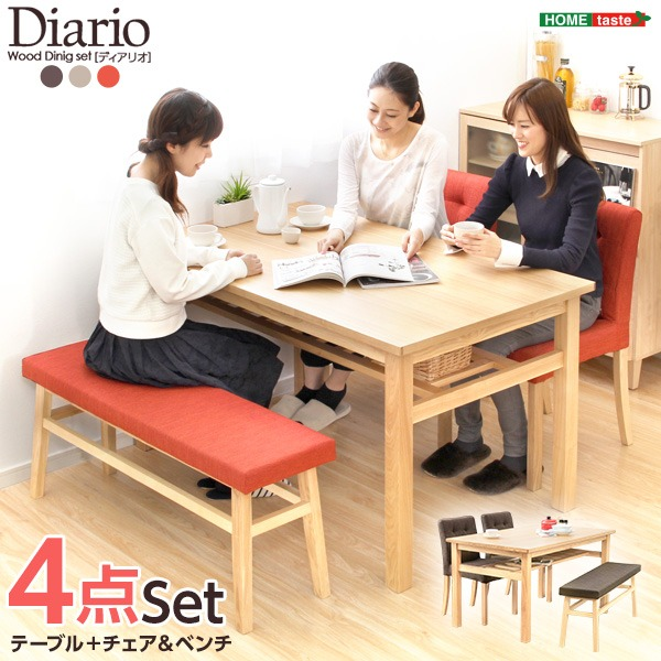 ダイニングセット トラスト 4点セット ベージュ テーブル幅約135cm チェア幅約44cm×2脚 木製 代引不可 WEB限定 ベンチ幅約110cm 送料込