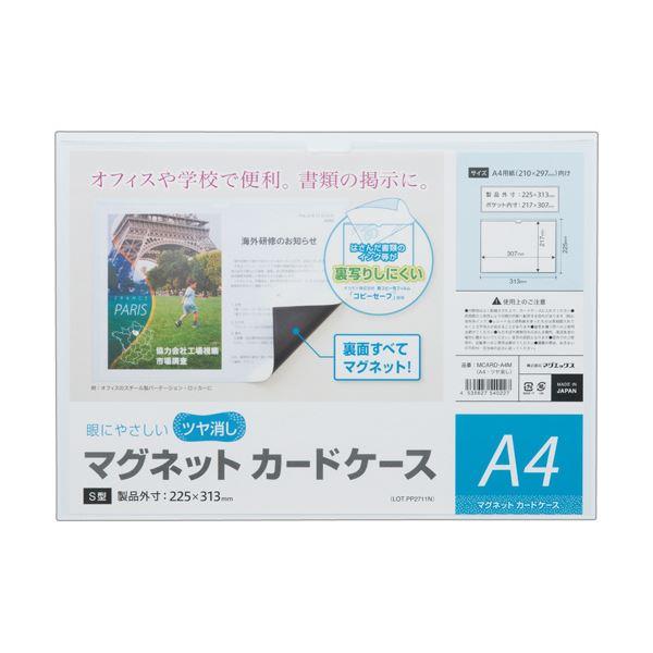 (まとめ) マグエックス マグネットカードケースツヤ消し A4 MCARD-A4M 1枚 【×30セット】 送料無料!