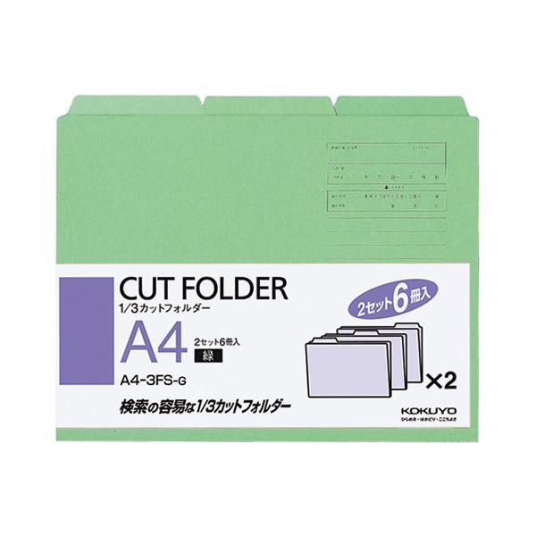 (まとめ) コクヨ 1/3カットフォルダー カラー A4 緑 A4-3FS-G 1パック(6冊) 【×30セット】 送料無料!