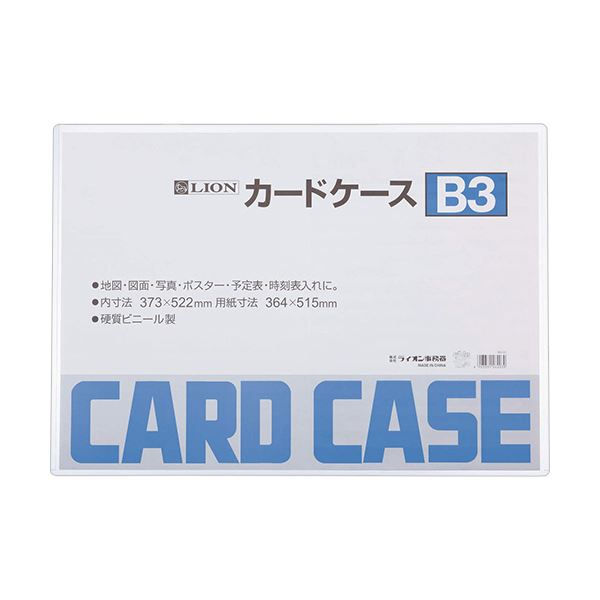 スタンダードな硬質タイプのカードケース まとめ 時間指定不可 ライオン事務器 カードケース 硬質タイプB3 PVC 送料無料 ×30セット 1枚 アウトレット☆送料無料