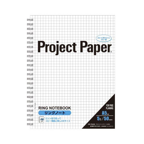 (まとめ)オキナ プロジェクトリングノート PNA5S【×50セット】 送料込!