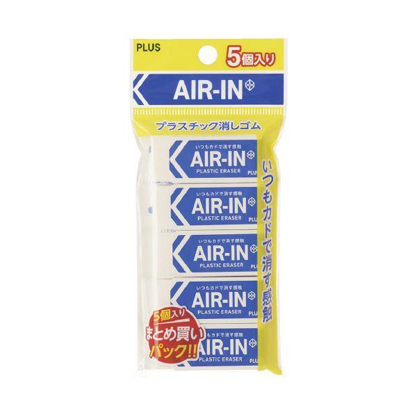 (まとめ)プラス 消ゴムエアイン5個パック ER-060AI-5P-N(×100セット) 送料無料!
