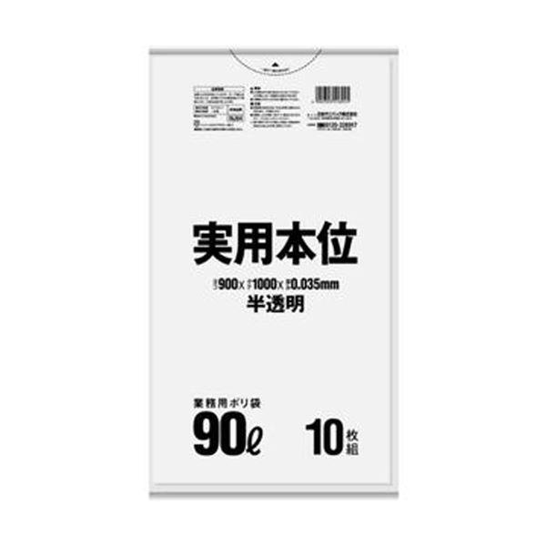 (まとめ)日本サニパック 実用本位ポリ袋 半透明 90L NJ94 1パック(10枚)【×50セット】 送料無料!