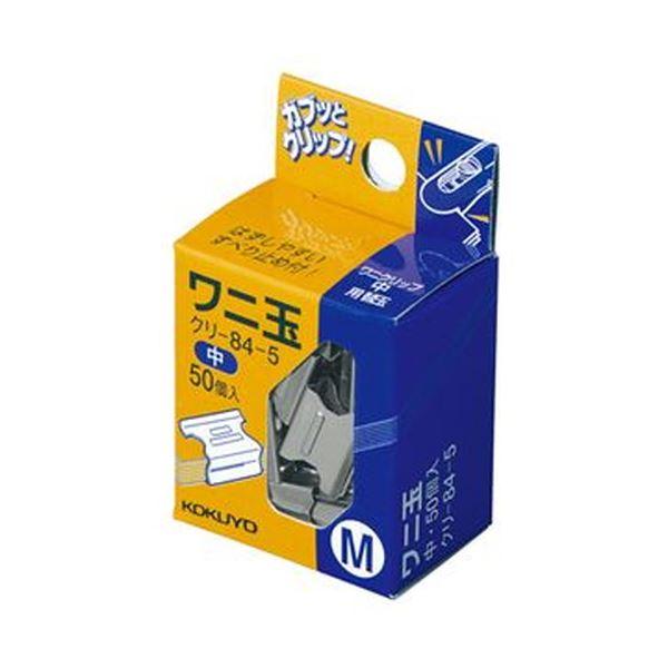 (まとめ)コクヨ ワニ玉 中 クリ-84-5 1セット(500個:50個×10パック)【×3セット】 送料無料!