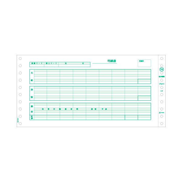 ヒサゴ 給与明細書 (密封式)10_3/10×5インチ 3P GB776C 1箱(250セット) 送料無料!