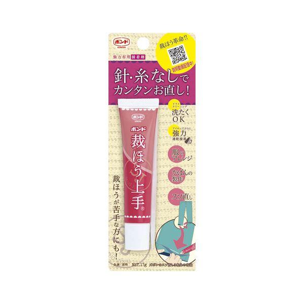 裁ほう上手 ボンド 17g【×50セット】 (まとめ) コニシ 送料無料!