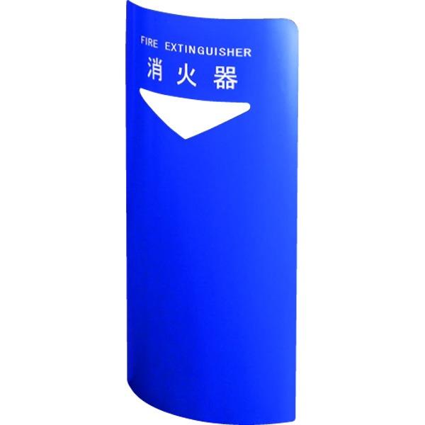 消火器ボックス 据置型・コーナー兼用型 SK-FEB-FG220C ブルー 送料無料!