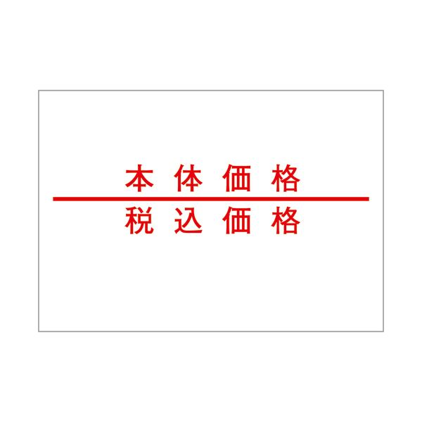 (まとめ) サトー DUOBELER220用ラベル 本体価格・税込価格 033999151 1パック(10巻) 【×5セット】 送料無料!