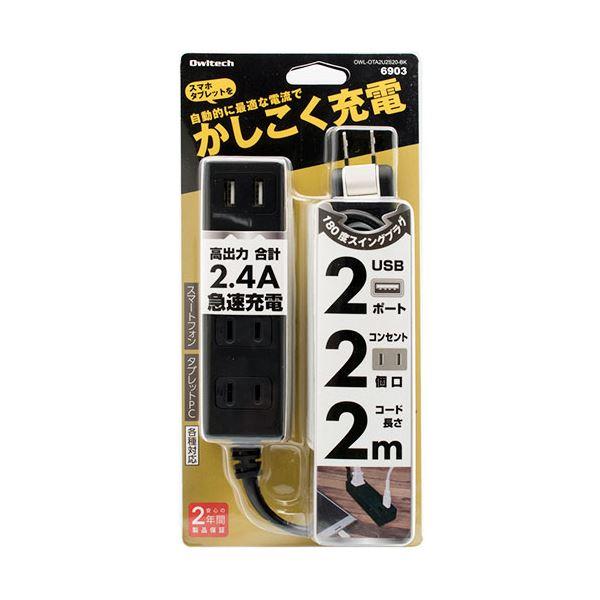 (まとめ) オウルテックUSB充電ポート付スマートOAタップ ブラック 2m OWL-OTA2U2S20-BK 1個 【×5セット】 送料無料!