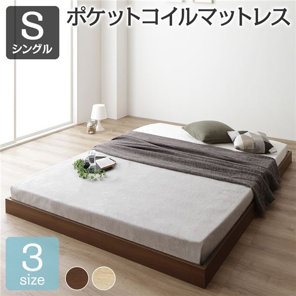 ベッド 低床 ロータイプ すのこ 木製 コンパクト ヘッドレス シンプル モダン ブラウン シングル ポケットコイルマットレス付き 送料込!