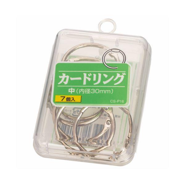 (まとめ) ライオン事務器 カードリング 中直径30mm CS-P16 1箱(7個) 【×50セット】 送料無料!