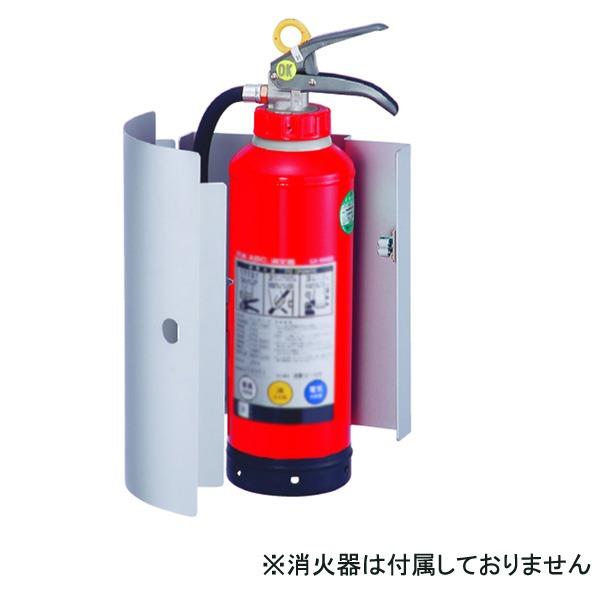 消火器ボックス 壁付型 SK-FEB-02K シルバーメタリック 送料無料!