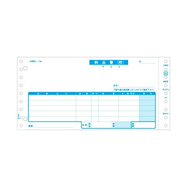 ヒサゴ 納品書(税抜) 請求・受領付B4タテ 4P SB45 1ケース(1000組) 送料無料!