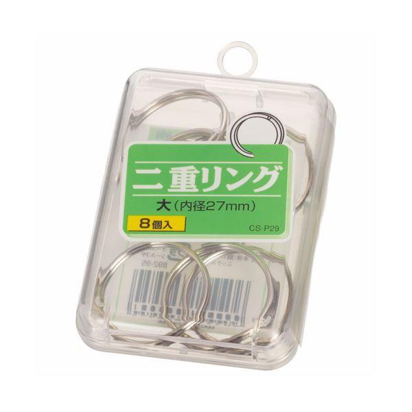 (まとめ) ライオン事務器 二重リング 大直径27mm CS-P29 1箱(8個) 【×30セット】 送料込!