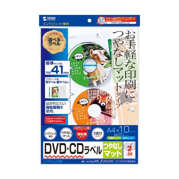 (まとめ) サンワサプライインクジェットDVD/CDラベル 内径41mm スーパーファイン つやなしマット LB-CDRJPN1パック(20ラベル:10シート) 【×10セット】 送料無料!