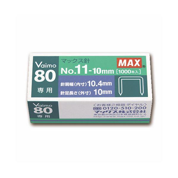 (まとめ) マックス ホッチキス針 VAIMOシリーズ 50本連結×20個入 No.11-10MM 1セット(10箱) 【×10セット】 送料無料!